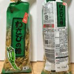 越後製菓の「わさびの種」と「山椒の種」の味も比較してみました