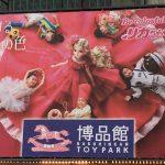 東京でおもちゃを探すなら、銀座のおもちゃ屋さん博品館TOY PARKで