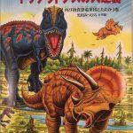 「たたかう恐竜たち:恐竜トリケラトプスの大逆襲」を買ってあげたところ・・・