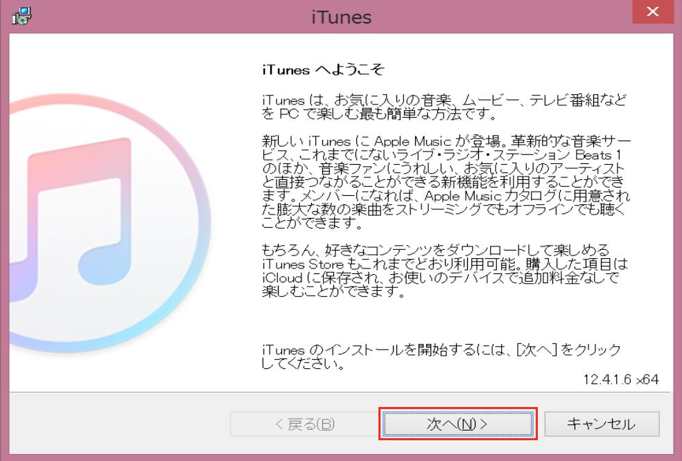 iTunesインストール画面1
