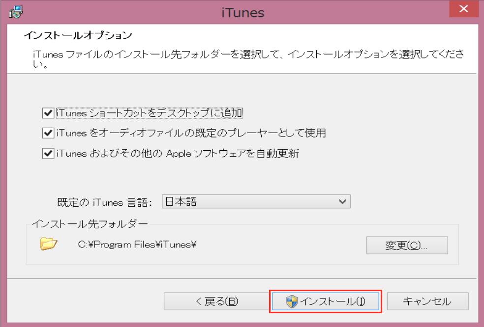 iTunesインストール画面2