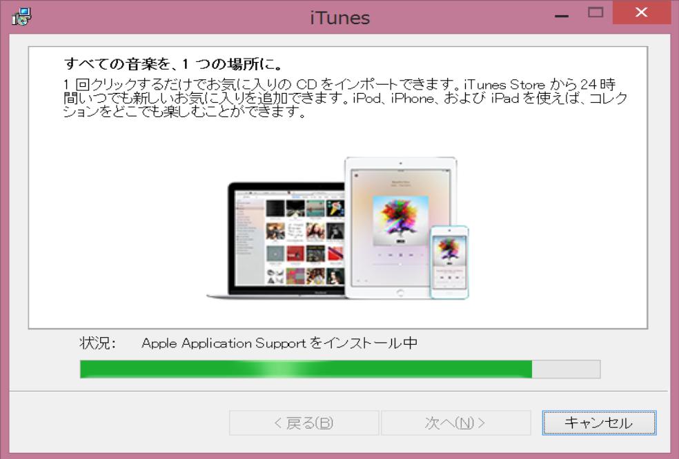 iTunesインストール画面3