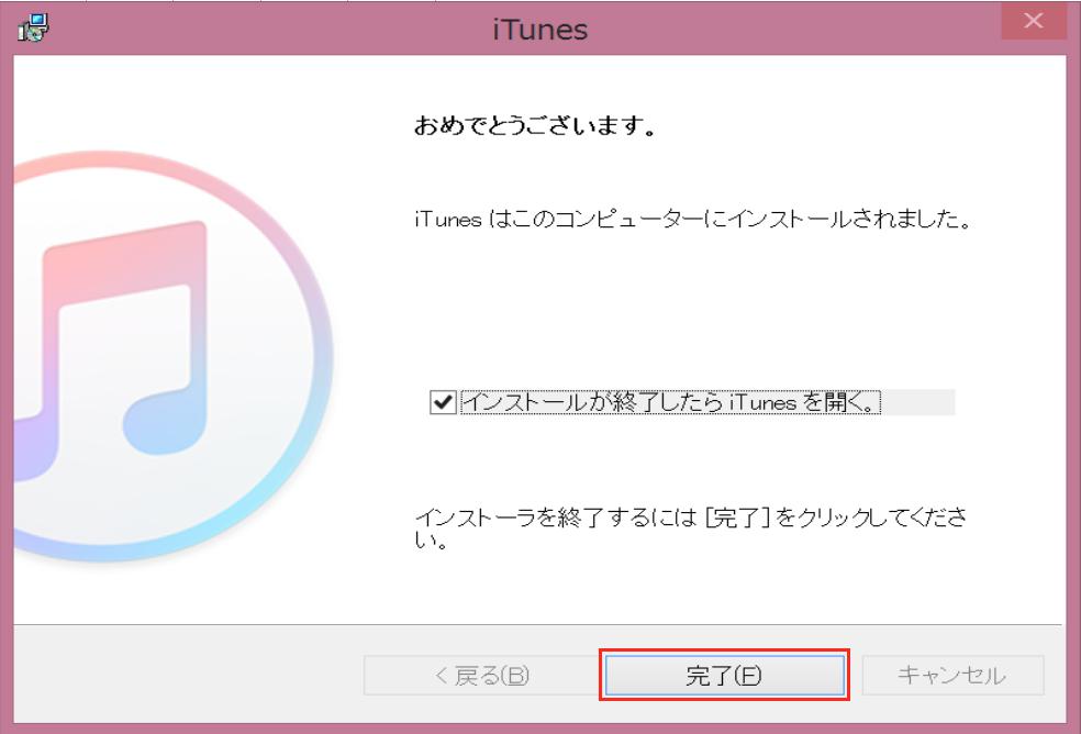 iTunesインストール画面4