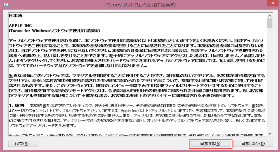 iTunesインストール画面5